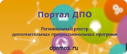 Портал ДПО