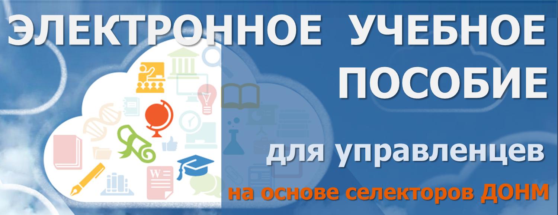 Электронное учебное пособие для управленцев на основе селекторов ДОгМ