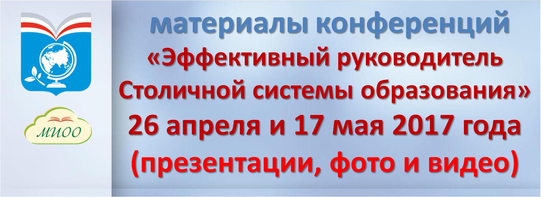 Эффективный руководитель Столичной системы образования 2016-2017