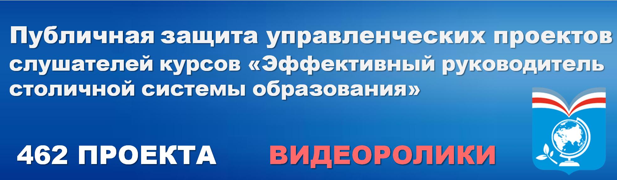 Публичная защита управленческих проектов московских директоров