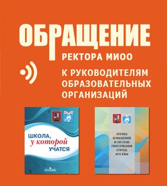 Обращение ректора МИОО к руководителям образовательных организаций