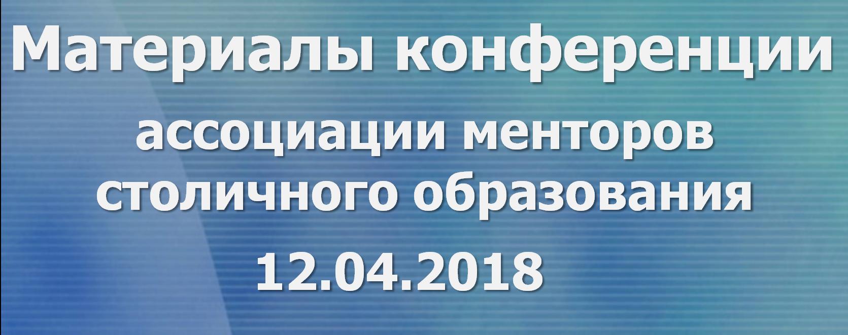 Материалы конференции ассоциации менторов столичного образования 12.04.2018