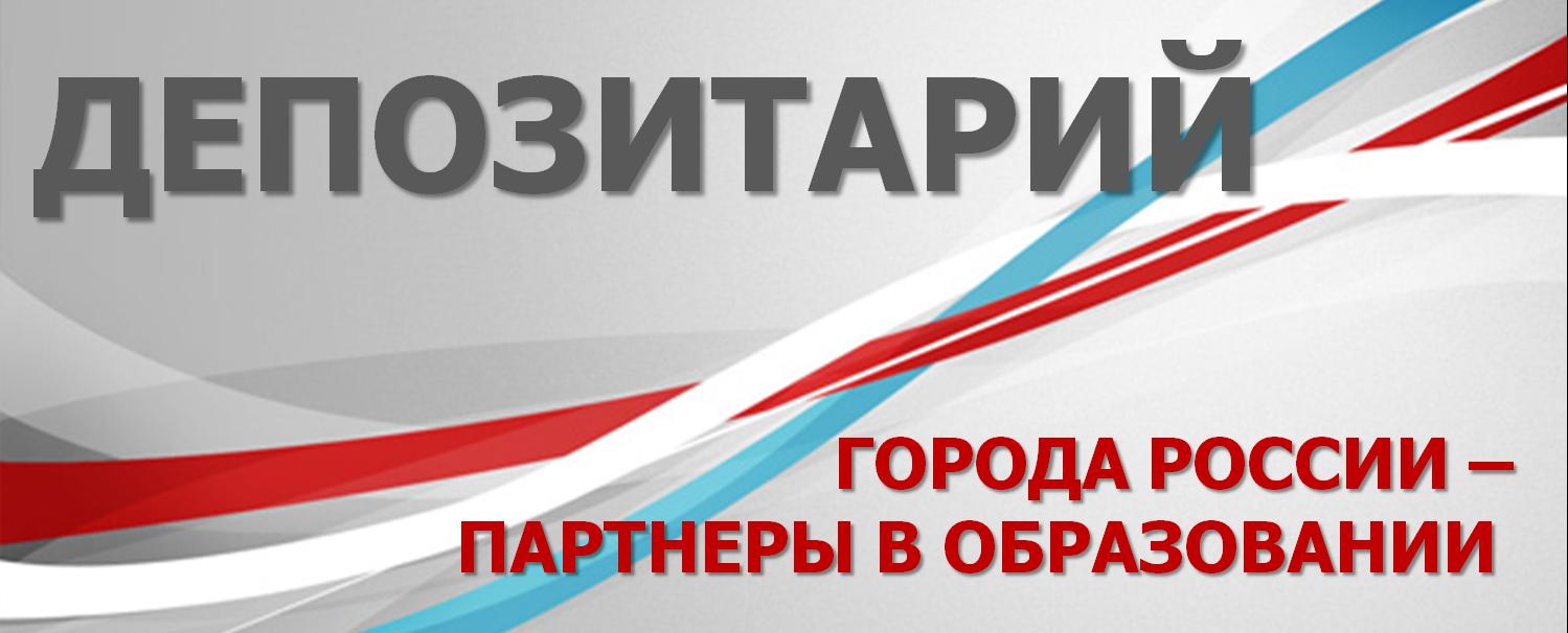 Депозитарий. Города России - партнеры в образовании