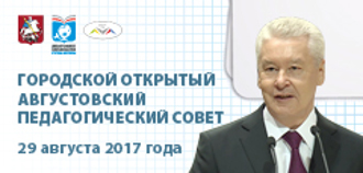 Городской открытый августовский педагогический совет