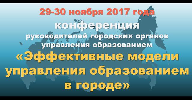 Научно-практическая конференция руководителей городских органов управления образованием