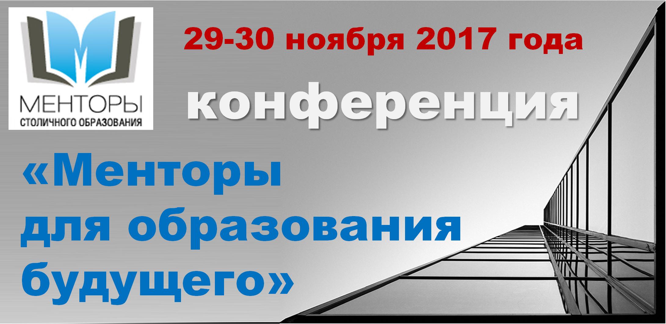 Вторая межрегиональная научно-практическая конференция