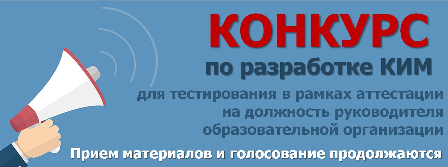 Конкурс по разработке КИМ для тестирования в рамках аттестации на должность руководителя ОО
