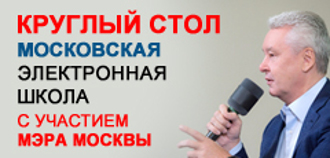 Круглый стол Московская электронная школа