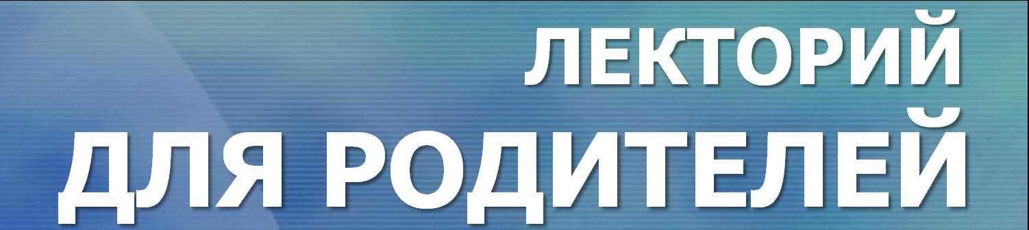 https://mioo.ru/o-mioo/osnovnye-napravleniya-deyatelnosti/lektorij-dlya-roditelej.html