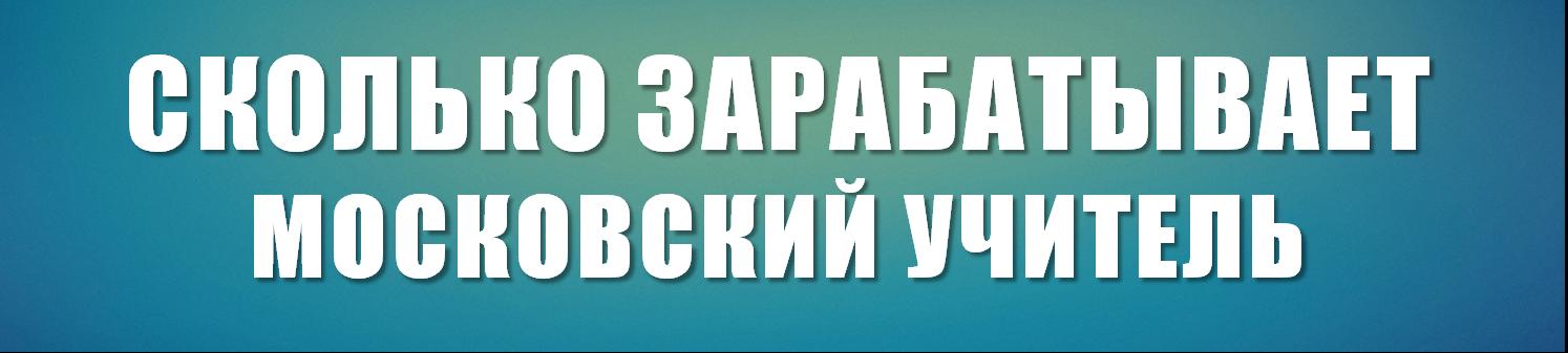 Сколько зарабатывает московский учитель