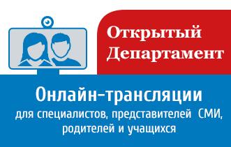 Открытый Департамент