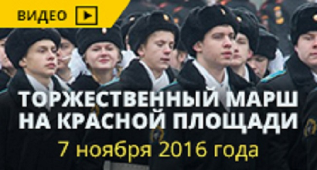 Парад 7 ноября 2016 года