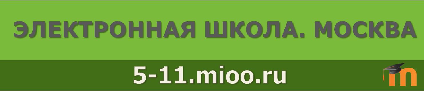 Электронная школа. Москва