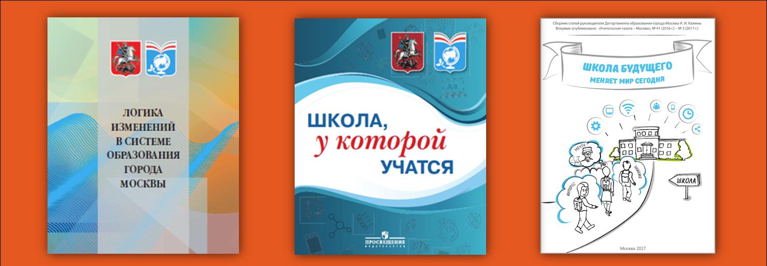 Книги о развитии московского образования