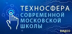 Техносфера современной московской школы