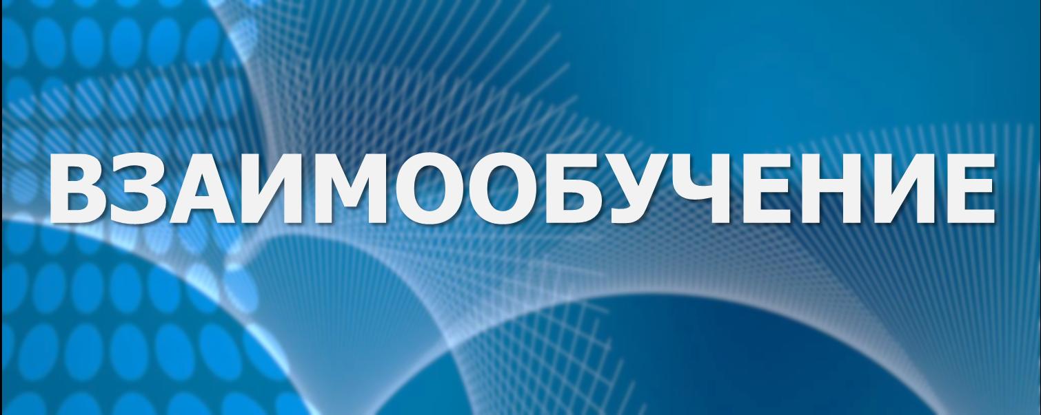 Взаимообучение московских школ