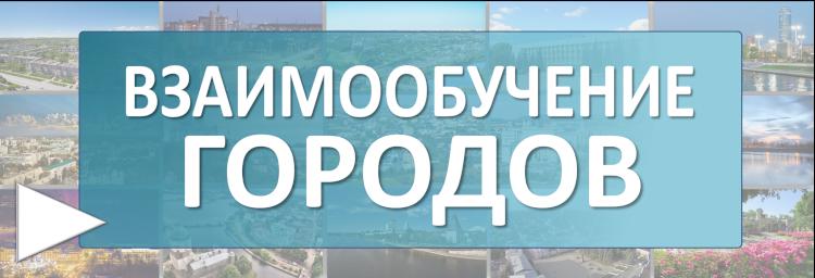 """Видеоконференция """"Взаимообучение городов"""""""